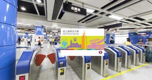 Thẻ Du Lịch MTR Một Ngày